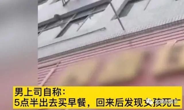 23岁女员工被已婚男上司带去开房不幸离世!哥哥发文要讨公道