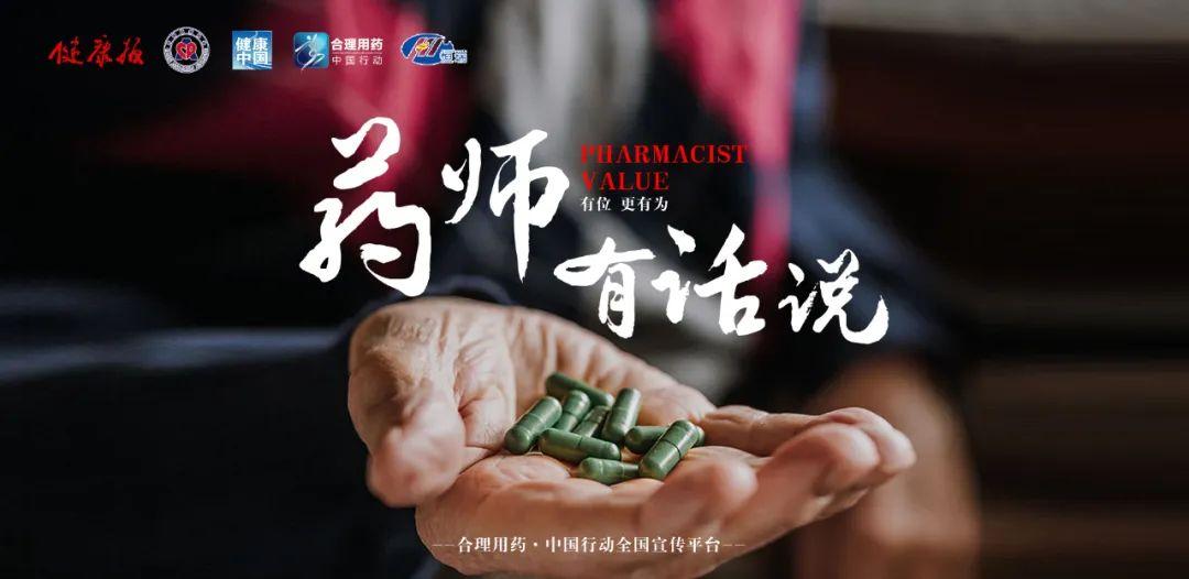药师有话说 赣南医学院第一附属医院药学部主任魏桂林:鼻咽癌患者的营养支