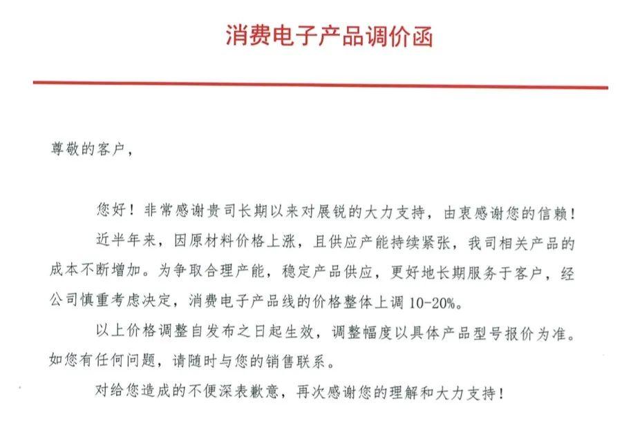 """芯片行业掀起涨价潮:""""国产芯""""借势再上台阶"""