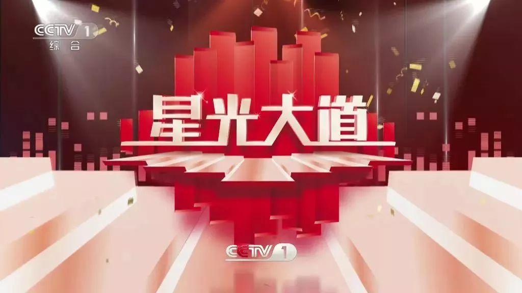CCTV-1今晚十点半档,《星光大道》周赛比拼来袭!五组选手登台竞演,冠军花落