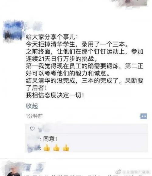 发条乐点:HR拒绝清华学生 录用一个三本