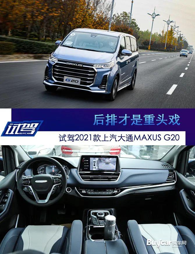 后排才是重头戏——试驾2021款上汽大通MAXUS G20