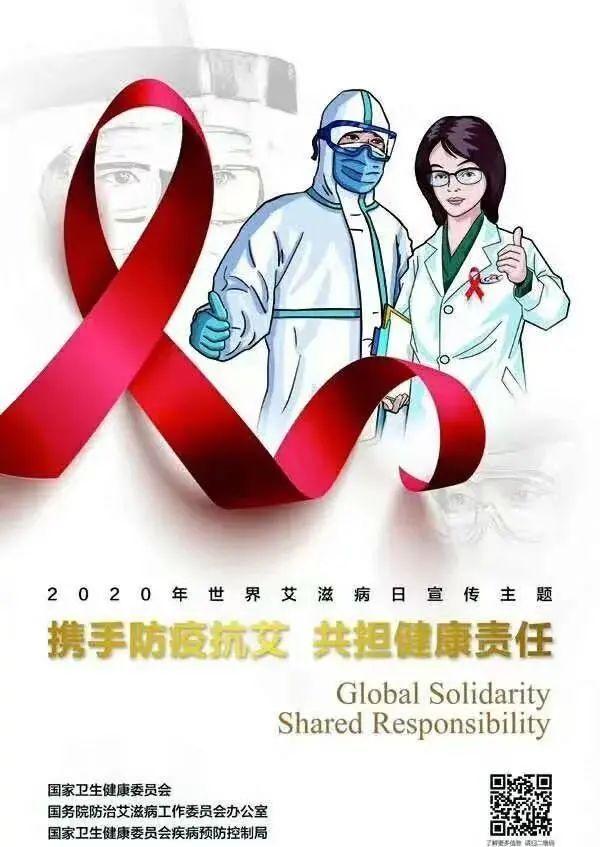 世界艾滋病日 携手抗疫防艾 共担健康责任