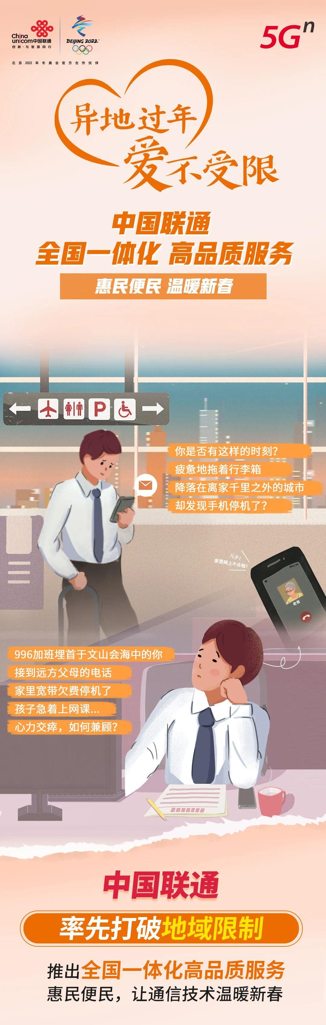 """情暖新春,中国联通""""异地同享""""服务为爱升级"""