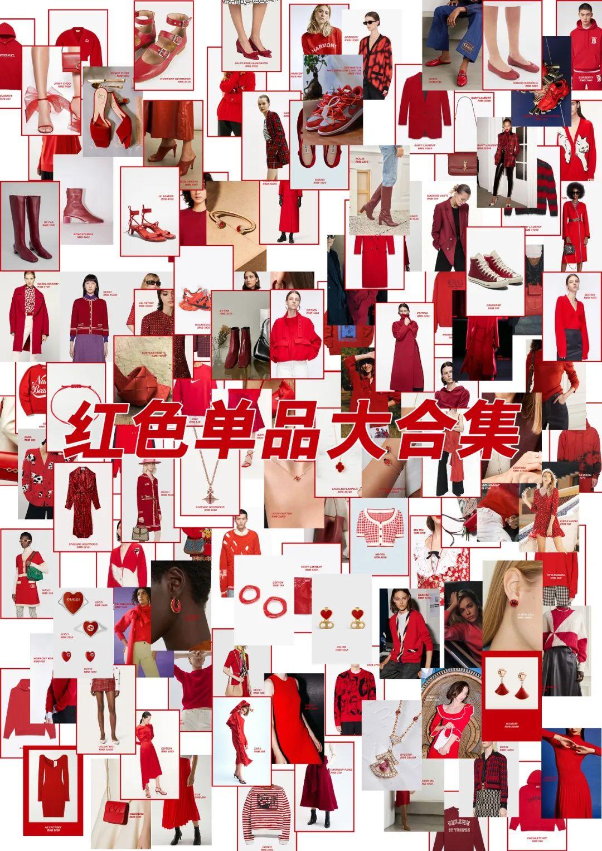 过年怎么穿 | 140个红色单品推荐