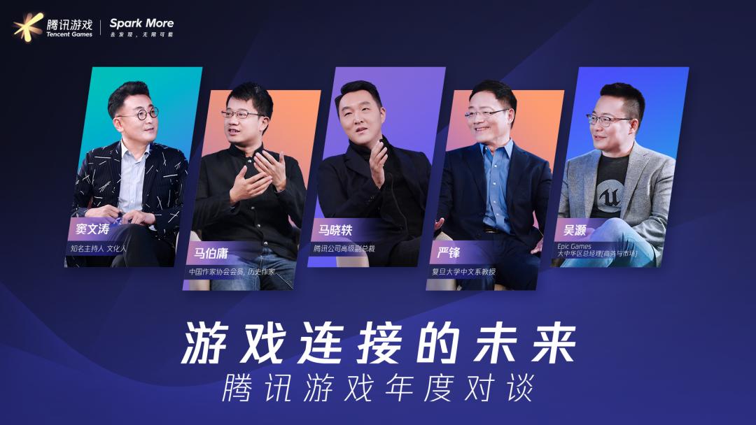 """重新定义""""游戏""""——马晓轶、窦文涛、马伯庸、吴灏、严锋进行了一场年度对"""