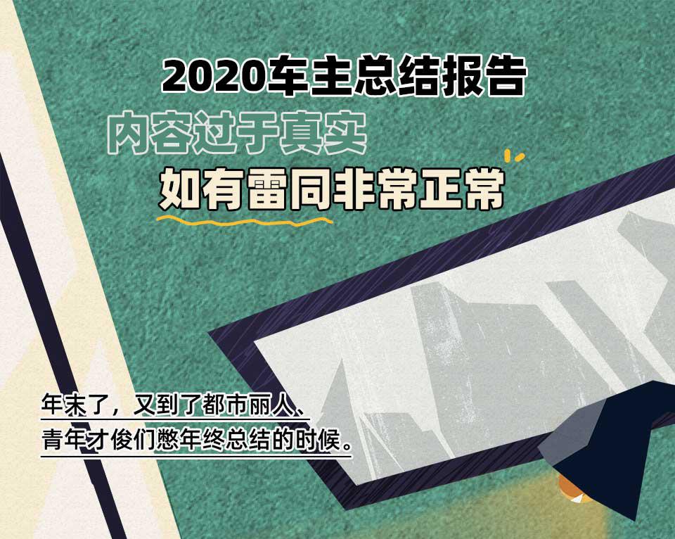 不平凡的一年,中国车主2020到底都干了些啥?