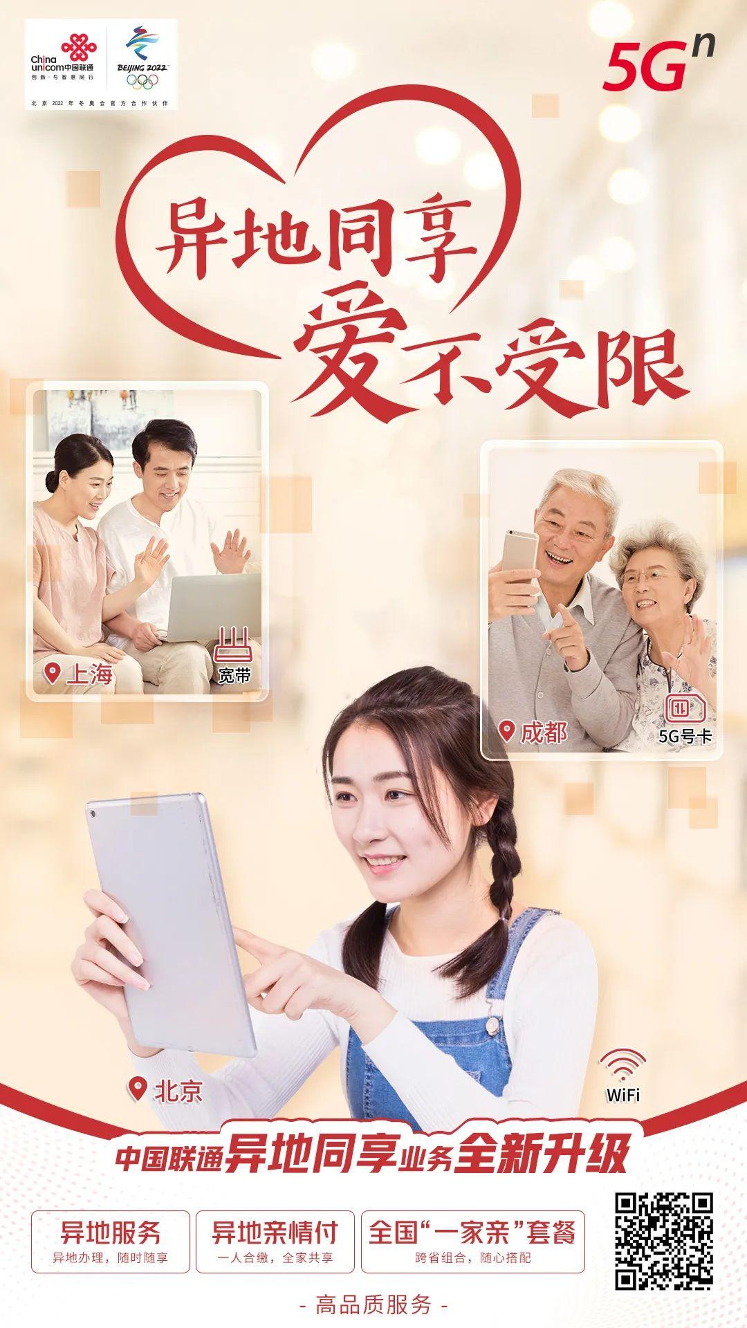 异地过年,爱不受限,中国联通全国一体化服务温暖新春